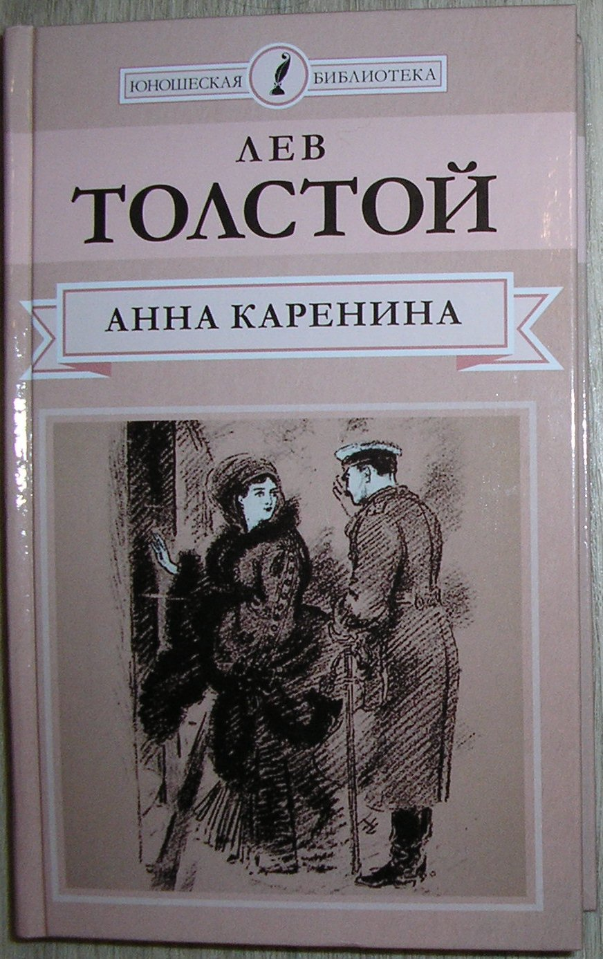 an analysis of the element of foreshadowing in anna karenina a novel by leo tolstoy Anna karenina by leo tolstoy is a novel about love and marriage among the russian aristocracy in the 1870s anna is young, beautiful woman married to a anna karenina essay anna and levin both experience epiphanies at the end of the novel their visions are very different though, which is ironic.