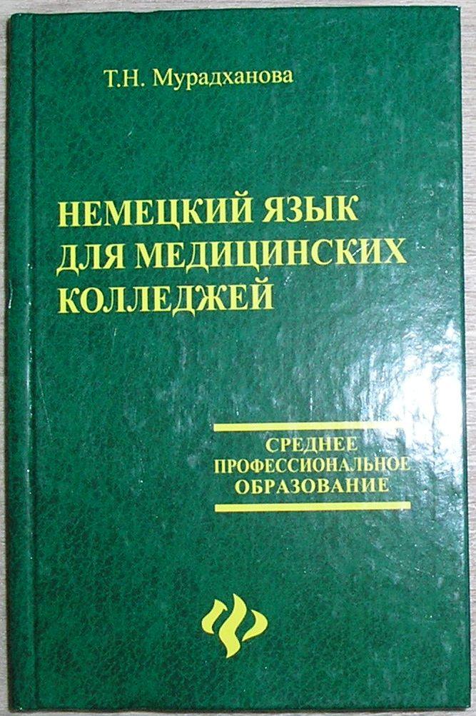 Немецкому языку по т.г.коноплёва гдз н.в. басова ,