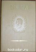 Полное собрание сочинений. Отдельный 7-й том. Пушкин А. С. 1948 г. 960 RUB
