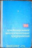 Проектирование авторемонтных предприятий. Апанасенко В. С., Игудесман Я. Е., Савич А. С. 1972 г. 210 RUB