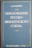 Образование русско-французского союза.