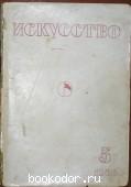 Искусство. № 5, 1936 г. 1936 г. 1640 RUB