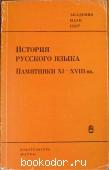 История русского языка. Памятники XI - XVIII вв. 1982 г. 290 RUB