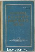 Основы военно-морского дела. Акимов Р. Н., Дурицын А. И. 1961 г. 750 RUB