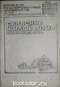 Сельские жилые дома (квартирного типа). 1978 г. 290 RUB