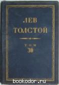 Лев Толстой. Полное собрание сочинений. Том 30 в отдельной книге. 1951 г. 370 RUB