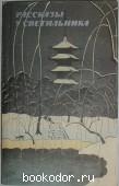 Рассказы у светильника. Китайская новелла XI-XVI веков.