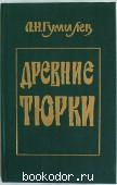 Древние тюрки. Гумилев Л. Н. 1993 г. 290 RUB