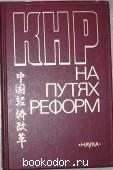 КНР: на путях реформ (Теория и практика экономической реформы).