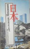 Деловая Япония. Спандарьян В. 1991 г. 140 RUB