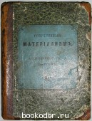 Современный материализм. Критический разбор системы доктора Бюхнера. Жанэ П. 1867 г. 950 RUB