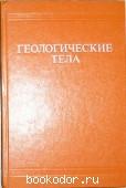 Геологические тела. Терминологический справочник. 1986 г. 530 RUB