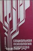 Социальная психология искусства. Актуальные проблемы. Семенов В. Е. 1988 г. 230 RUB