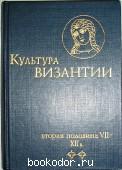 Культура Византии. Вторая половина VII - XII в. 1989 г. 470 RUB