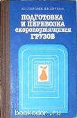 Подготовка и перевозка скоропортящихся грузов. Леонтьев А. П., Тертеров М. Н. 1983 г. 290 RUB