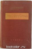 Высокотемпературная металлография. Лозинский М. Г. 1956 г. 610 RUB