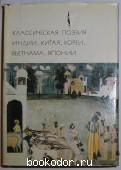 Классическая поэзия Индии, Китая, Кореи, Вьетнама, Японии. 1977 г. 140 RUB