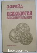 Психология бессознательного. Сборник произведений. Фрейд Зигмунд. 1989 г. 140 RUB