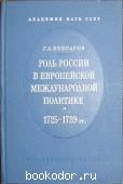 Роль России в европейской международной политике 1725-1739 гг.