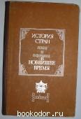 История стран Азии и Африки в новейшее время. 1 часть. (1917 - 1945). 1976 г. 230 RUB