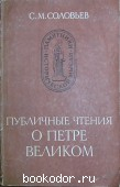 Публичные чтения о Петре Великом. Соловьёв С. М. 1984 г. 140 RUB