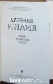 Древняя Индия. Язык, культура, текст. 1985 г. 370 RUB