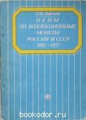 Цены на коллекционные монеты России и СССР 1802 - 1957. Справочник.