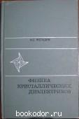 Физика кристаллических диэлектриков. Желудев И. С. 1968 г. 690 RUB