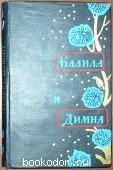 Калила и Димна. 1957 г. 390 RUB