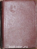 Технический словарь для работников тяжелой промышленности. 1939 г. 470 RUB