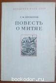 Письма и бумаги императора Петра Великого. Том двенадцатый. Выпуск первый. (январь-июнь 1712 г.). 1975 г. 620 RUB