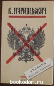 Дневник. `Как я убил Распутина`. Пурешкевич В. 1990 г. 140 RUB