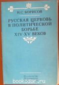 Русская церковь в политической борьбе XIV-XV веков.