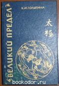 Великий предел. Китайская модель мира в китайской литературе и культуре (I-XIII вв.).