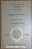 О повреждении нравов в России князя М.Щербатова и Путешествие А.Радищева. 1983 г. 290 RUB