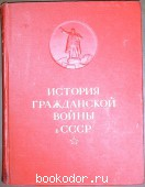 История гражданской войны в СССР. Отдельный том 1. 1939 г. 440 RUB
