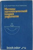 Методы математической теории упругости. Партон В. З., Перлин П. И. 1981 г. 170 RUB
