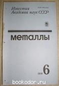 Металлы. Журнал. № 6. Ноябрь-Декабрь 1989 г. 1989 г. 190 RUB