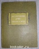 Письма к жене. Пушкин А.С. 1987 г. 220 RUB