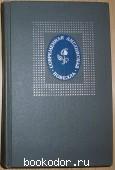 Современная английская новелла. 1969 г. 200 RUB