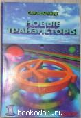 Новые транзисторы. Справочник. Часть I