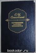 Сочинения Барона Брамбеуса. Сенковский О.И. 1989 г. 200 RUB
