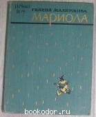Мариола. Малиржова Г. 1962 г. 180 RUB