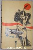 Иностранная литература № 3 за 1965 год.