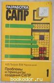 Разработка САПР в 10 книгах. Книга 1. Проблемы и принципы создания САПР.