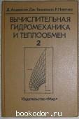 Вычислительная гидромеханика и теплообмен. В 2-х томах. Том 2.