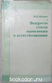 Вопросы стиля мышления в естествознании. Новик И.Б. 1975 г. 150 RUB