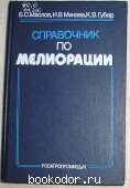 Справочник по мелиорации. Маслов Б. С., Минаев И. В., Губер К. В. 1989 г. 250 RUB
