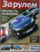 За рулем: журнал. N 6 (924), июнь 2008 г.