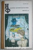 Сборник научной фантастики. Выпуск 28. 1983 г. 35 RUB